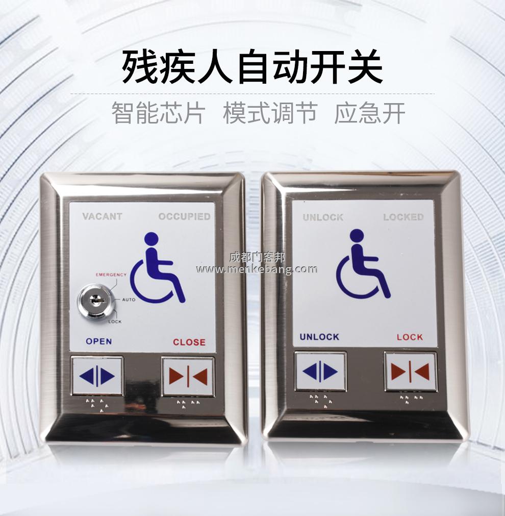 1残疾人自动门开关说明书