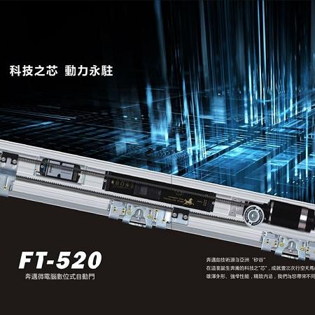 贺多龙FT-520自动门